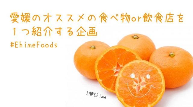 ehime-foods