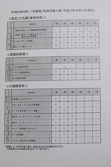 hokatsu-4