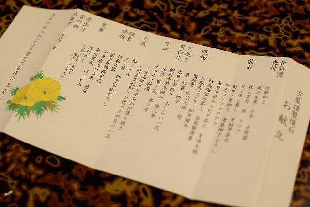 atami-furuya-kondate