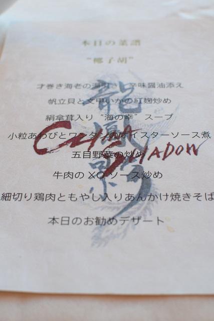 china-shadow-menu
