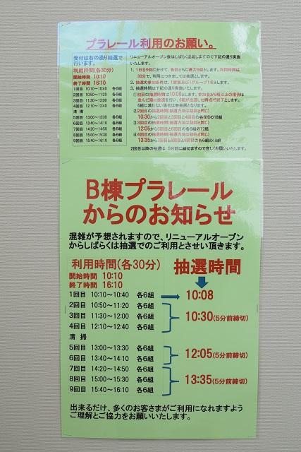 tokyu-train-bus-museum-12