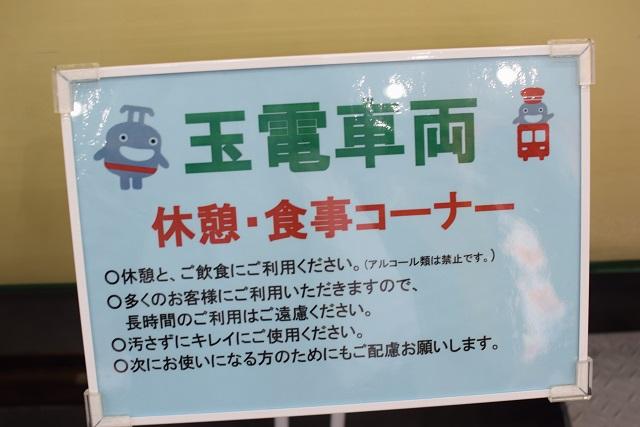 tokyu-train-bus-museum-14