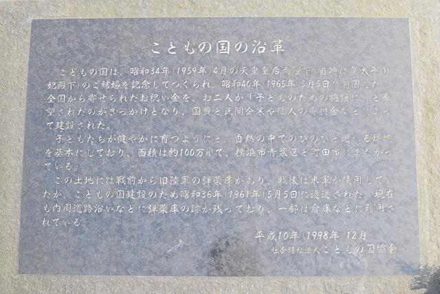 kodomonokuni-enkaku
