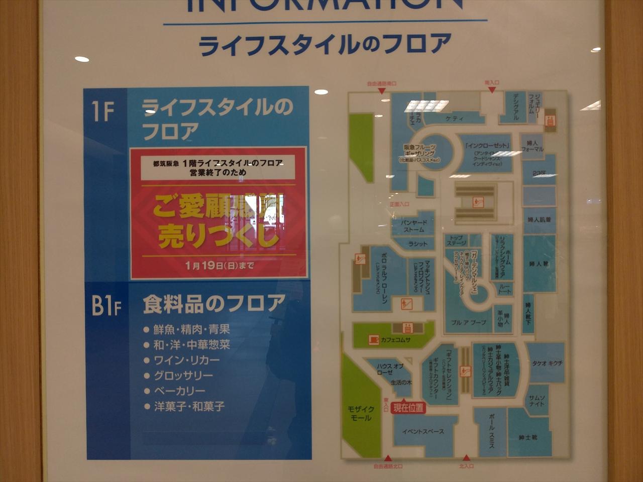 都筑阪急フロアマップ